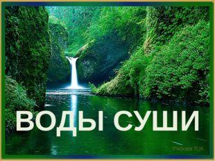 ВОДЫ СУШИ Рябова Л.Н.