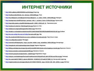 ИНТЕРНЕТ ИСТОЧНИКИ http://i036.radikal.ru/0803/59/6044cac2d3dd.jpg Водопад ht