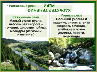 Речная долина Русло Пойма Склон долины Речная долина Русло