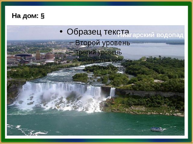 На дом: § Ниагарский водопад