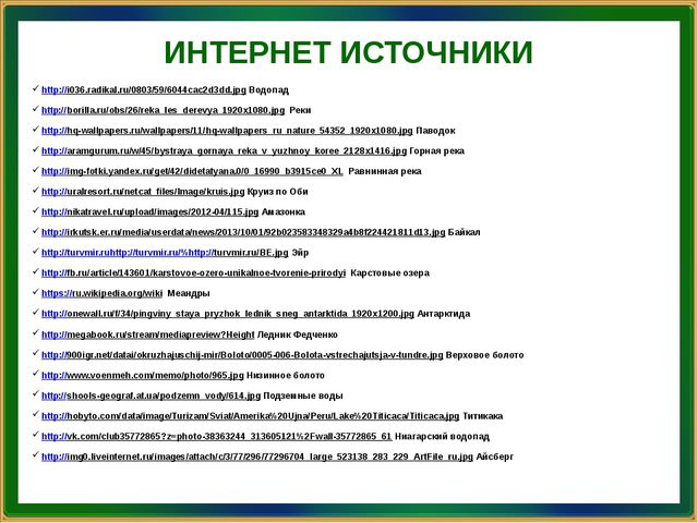 ИНТЕРНЕТ ИСТОЧНИКИ http://i036.radikal.ru/0803/59/6044cac2d3dd.jpg Водопад ht...