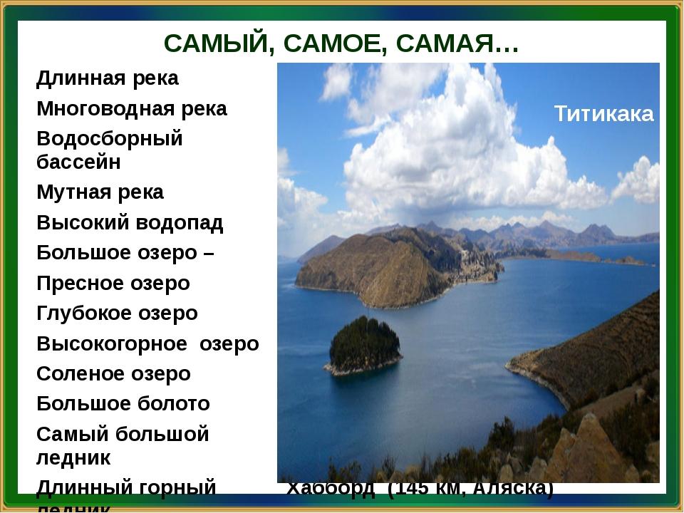 САМЫЙ, САМОЕ, САМАЯ… Титикака Длинная река Нил(6690 км) Многоводная река Амаз...