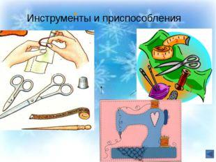 Инструменты и приспособления