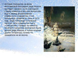 История Снегурочки на фоне многовековой биографии Деда Мороза выглядит скромн