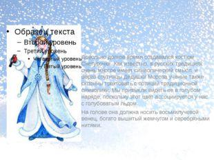 Довольно долгое время создавался костюм Снегурочки. Как известно, в русских т