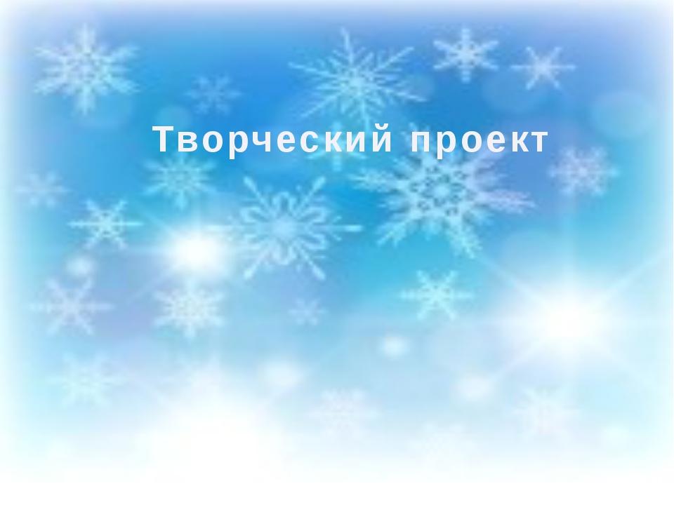 тема: «Костюм  Снегурочки»