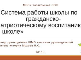 «Система работы школы по гражданско-патриотическому воспитанию в школе» Автор