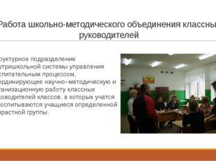 Работа школьно-методического объединения классных руководителей Структурное п