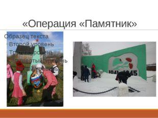 «Операция «Памятник»