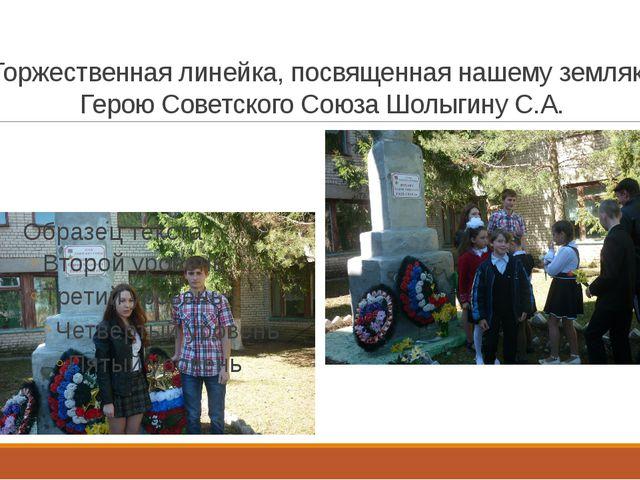 Торжественная линейка, посвященная нашему земляку Герою Советского Союза Шолы...
