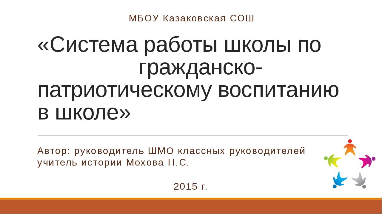 «Система работы школы по гражданско-патриотическому воспитанию в школе» Автор...