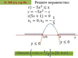 № 308 (г), стр 86. Решите неравенство: х -1/5 0 ///////////////////// \\\\\\\