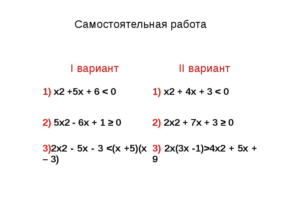 Самостоятельная работа Iвариант IIвариант 1)x2+5x+6< 0 1)x2+ 4x+3< 0 2)5x2-6...