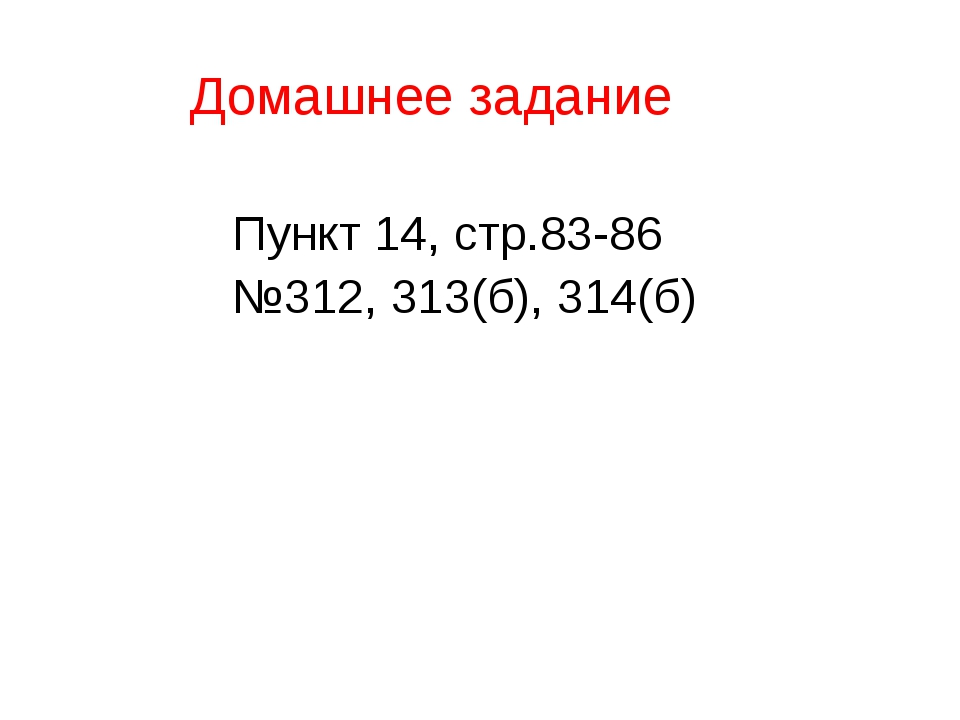 Домашнее задание Пункт 14, стр.83-86 №312, 313(б), 314(б)
