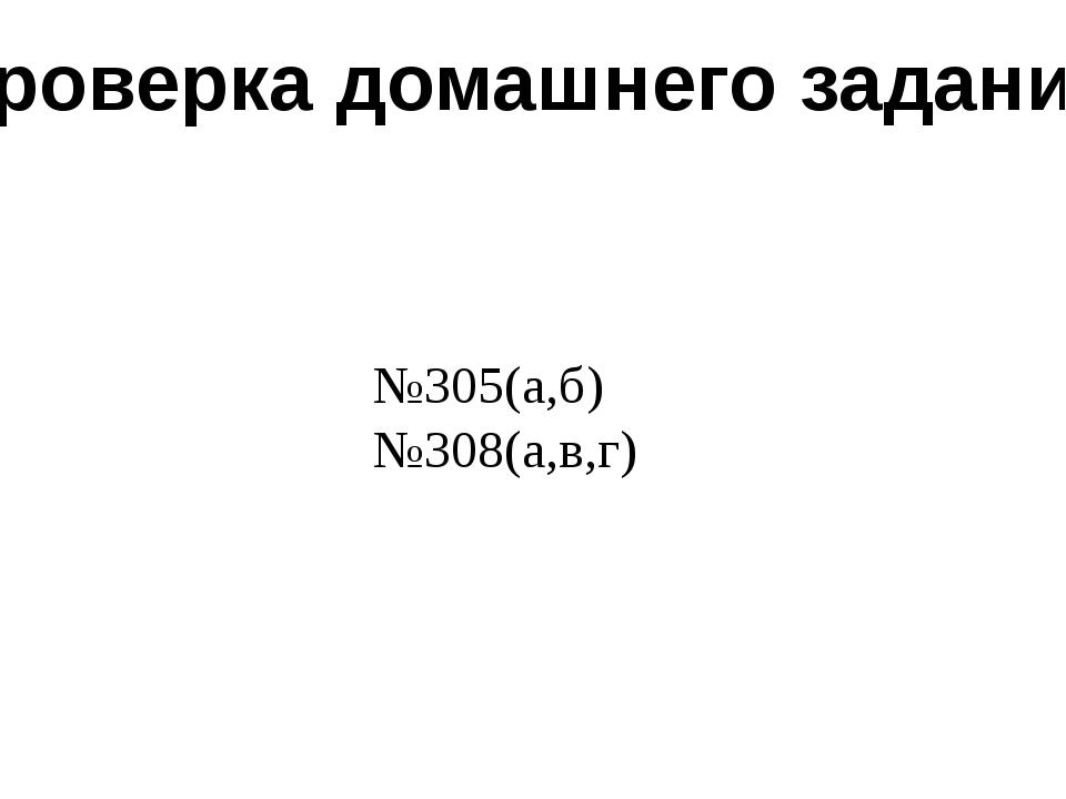 Проверка домашнего задания №305(а,б) №308(а,в,г)