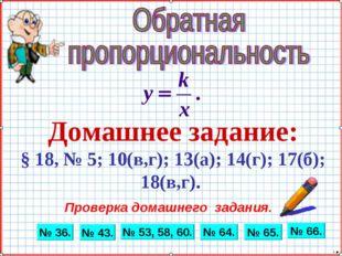 Домашнее задание: § 18, № 5; 10(в,г); 13(а); 14(г); 17(б); 18(в,г). Проверка
