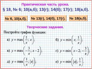 Практическая часть урока. § 18, № 6; 10(а,б); 13(г); 14(б); 17(г); 18(а,б). №