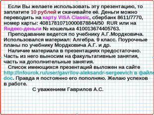 Если Вы желаете использовать эту презентацию, то заплатите 10 рублей и скачи