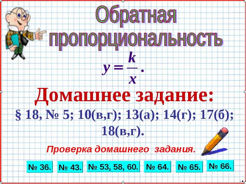 Домашнее задание: § 18, № 5; 10(в,г); 13(а); 14(г); 17(б); 18(в,г). Проверка...