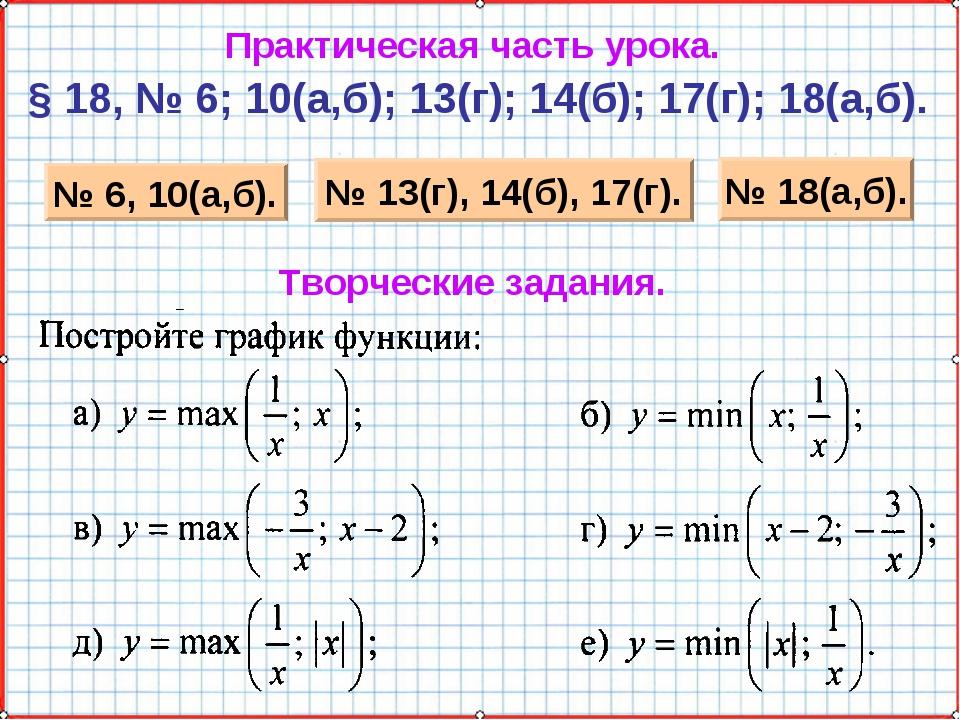 Практическая часть урока. § 18, № 6; 10(а,б); 13(г); 14(б); 17(г); 18(а,б). №...