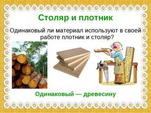 Столяр и плотник Одинаковый ли материал используют в своей работе плотник и с