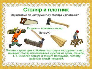 Столяр и плотник Одинаковые ли инструменты у столяра и плотника? Разные — нож