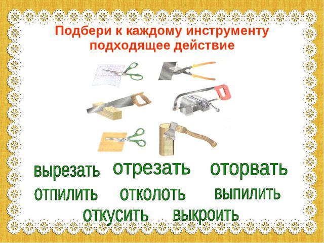 Подбери к каждому инструменту подходящее действие