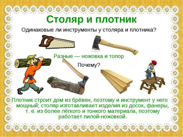 Столяр и плотник Одинаковые ли инструменты у столяра и плотника? Разные — нож...