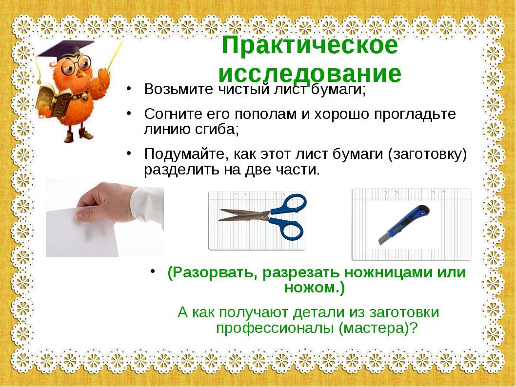 Практическое исследование Возьмите чистый лист бумаги; Согните его пополам и...