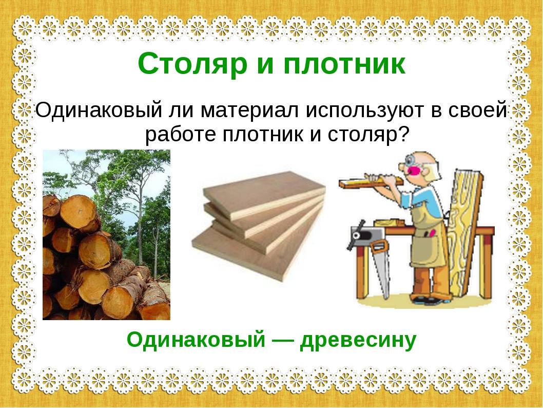 Столяр и плотник Одинаковый ли материал используют в своей работе плотник и с...