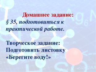 Домашнее задание: § 35, подготовиться к практической работе. Творческое зада