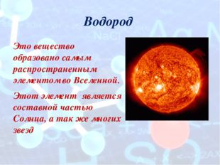 Водород Это вещество образовано самым распространенным элементом во Вселенной