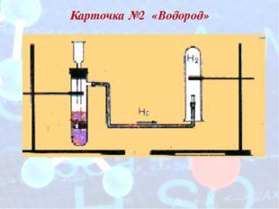 Карточка №2 «Водород»