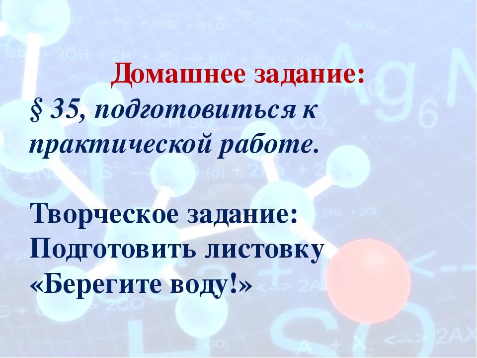 Домашнее задание: § 35, подготовиться к практической работе. Творческое зада...