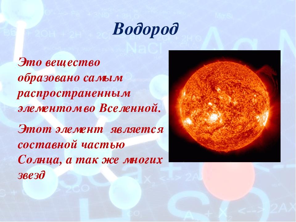 Водород Это вещество образовано самым распространенным элементом во Вселенной...