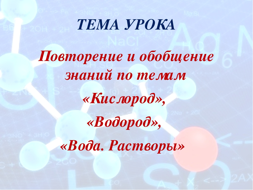 ТЕМА УРОКА Повторение и обобщение знаний по темам «Кислород», «Водород», «Вод...