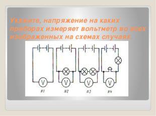 Укажите, напряжение на каких приборах измеряет вольтметр во всех изображенных