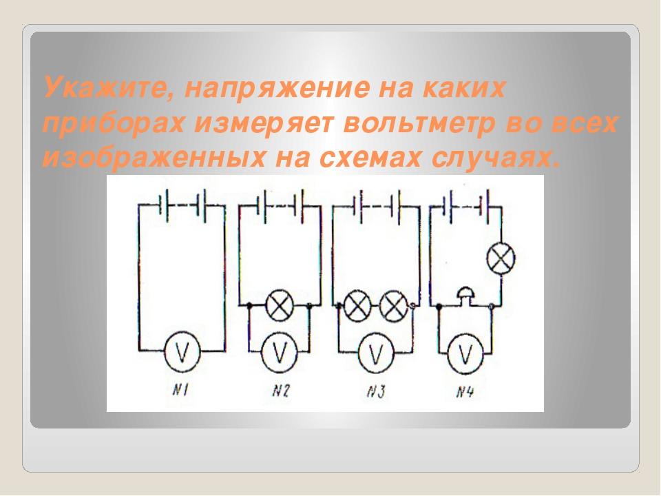 Укажите, напряжение на каких приборах измеряет вольтметр во всех изображенных...