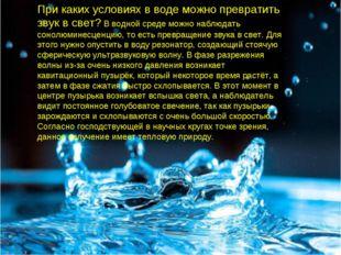 При каких условиях в воде можно превратить звук в свет? В водной среде можно