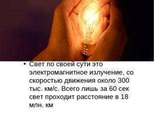 Свет по своей сути это электромагнитное излучение, со скоростью движения окол