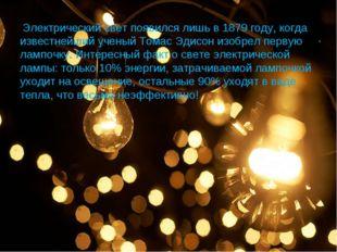 Электрический свет появился лишь в 1879 году, когда известнейший ученый Тома