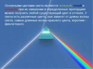 Основными цветами света являются зеленый, синий и красный, при их смешении в