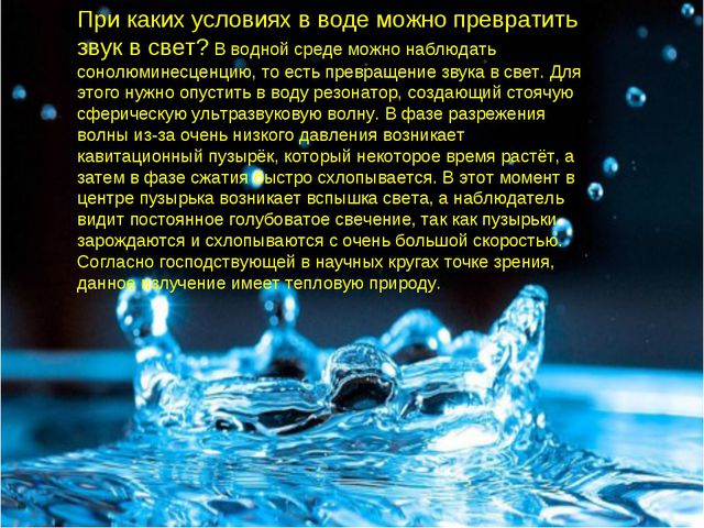При каких условиях в воде можно превратить звук в свет? В водной среде можно...