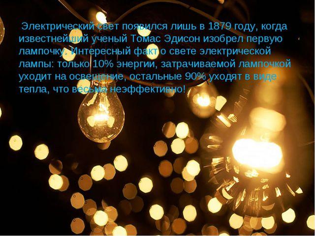 Электрический свет появился лишь в 1879 году, когда известнейший ученый Тома...