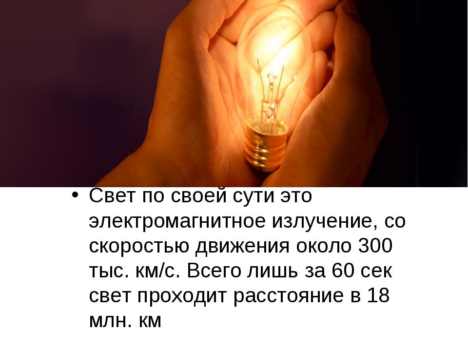 Свет по своей сути это электромагнитное излучение, со скоростью движения окол...