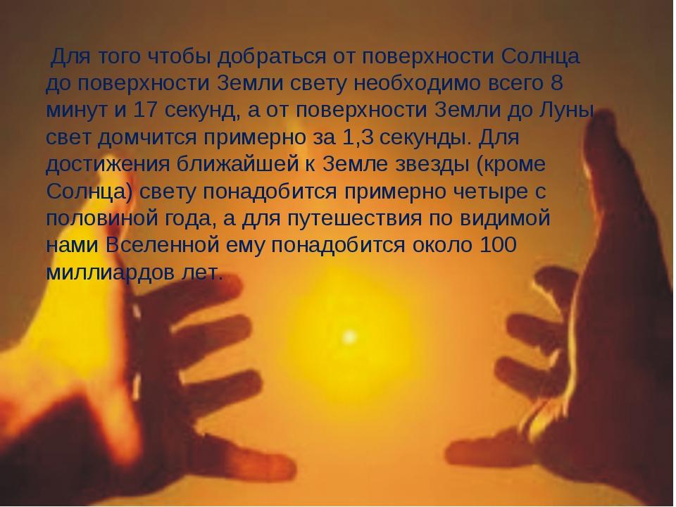 Для того чтобы добраться от поверхности Солнца до поверхности Земли свету не...