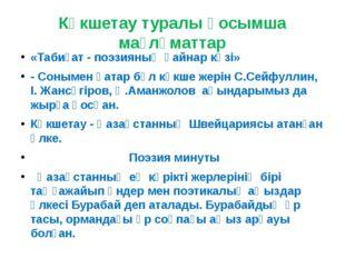 Көкшетау туралы қосымша мағлұматтар «Табиғат - поэзияның қайнар көзі» - Соным