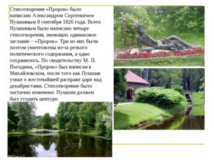 Стихотворение «Пророк» было написано Александром Сергеевичем Пушкиным 8 сентя