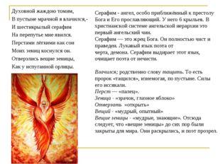 Серафим - ангел, особо приближённый к престолу Бога и Его прославляющий. У не