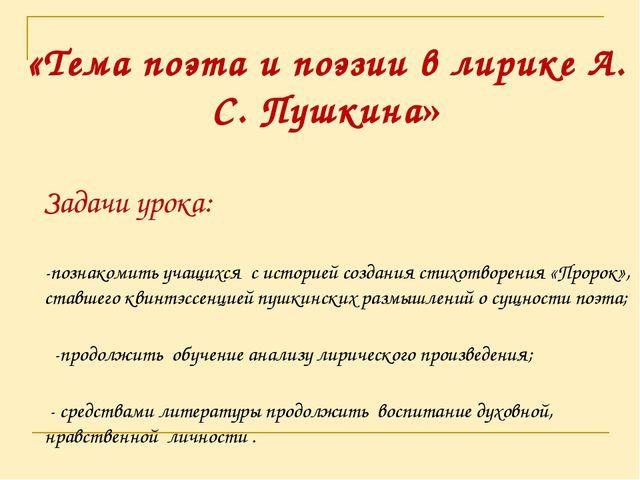 «Тема поэта и поэзии в лирике А. С. Пушкина» Задачи урока: -познакомить учащ...